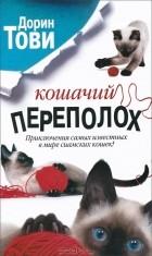 Дорин Тови - Кошачий переполох: Появление Сесса. Новые кошки в доме (сборник)