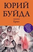 Юрий Буйда - Ермо