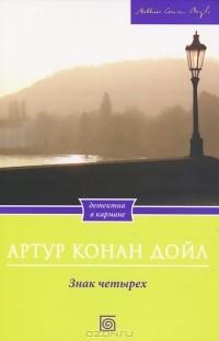 Артур Конан Дойл - Знак четырех