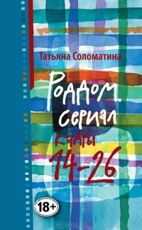 Татьяна Соломатина - Роддом. Сериал. Кадры 14-26