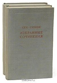 Анри де Сен-Симон - Сен-Симон. Избранные сочинения в двух томах