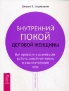 Джоан Борисенко - Внутренний покой деловой женщины