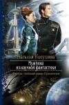 Наталья Косухина — Мужчина из научной фантастики