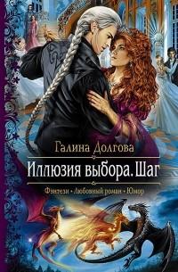 Галина Долгова - Иллюзия выбора. Шаг
