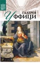 Ирина Кравченко - Том 9. Галерея Уффици (Флоренция)