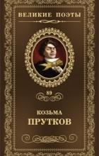 Козьма Прутков - Великие поэты. Том 89. Козьма Прутков. Сочинения