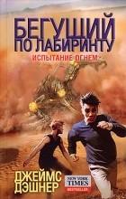 Джеймс Дэшнер - Испытание огнем