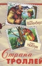 - Страна троллей (сборник)