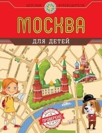 - Москва для детей