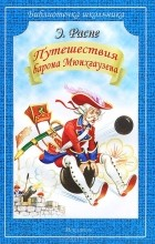 Рудольф Эрих Распе - Путешествия барона Мюнхгаузена