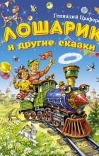 Геннадий Цыферов - Лошарик и другие сказки