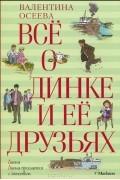 Валентина Осеева - Все о Динке и ее друзьях