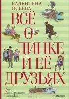 Валентина Осеева - Все о Динке и ее друзьях (сборник)