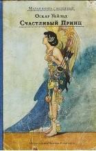 Оскар Уайльд - Счастливый Принц и другие сказки (сборник)