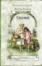 Братья Гримм - Братья Гримм. Сказки (сборник)