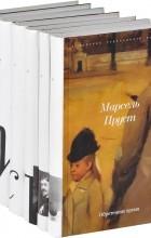 Марсель Пруст - В поисках утраченного времени (комплект из 7 книг) (сборник)