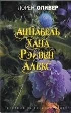 Лорен Оливер - Аннабель. Хана. Рэйвен. Алекс (сборник)