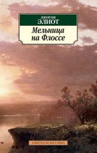 Джордж Элиот — Мельница на Флоссе