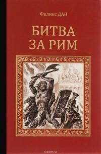 Феликс Дан - Битва за Рим