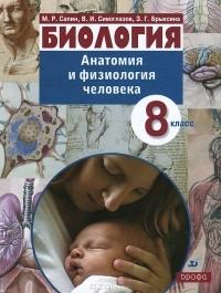 анатомия человека 8 класс учебник