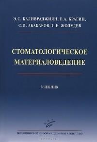 Трезубов, штейнгарт, мишнёв ортопедическая стоматология.