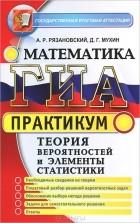 Новые издания егэ гиа 2011 математика