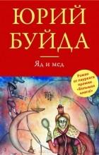 Юрий Буйда - Яд и мед