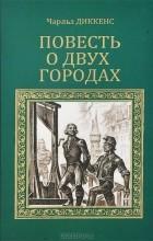 Чарльз Диккенс - Повесть о двух городах