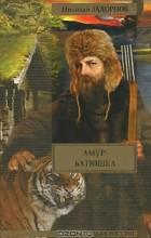 Николай Задорнов - Амур-батюшка
