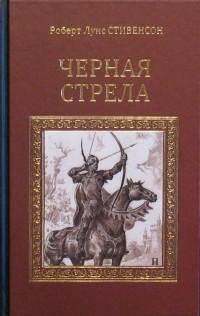 Роберт Луис Стивенсон - Чёрная стрела (сборник)