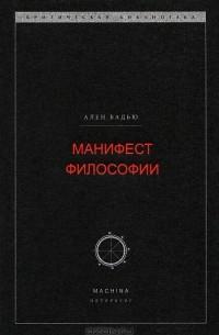 Ален Бадью - Манифест философии