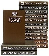 Рафаэль Сабатини - Рафаэль Сабатини. Собрание сочинений в 15 томах (комплект)