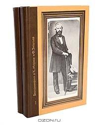 - Воспоминания о К. Марксе и Ф. Энгельсе (комплект из 2 книг)