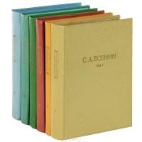 Сергей Есенин - Собрание сочинений в 6 томах (комплект)