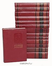 Ромен Роллан - Собрание сочинений в 14 томах (комплект)