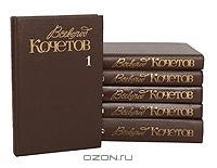 Всеволод Кочетов - Собрание сочинений в 6 томах (комплект)