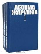 Леонид Жариков - Собрание сочинений в 3 томах (комплект)