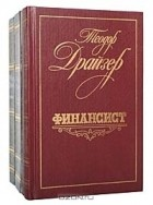 Теодор Драйзер — Финансист. Титан. Стоик. Оплот (комплект из 3 книг)