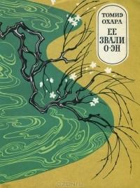 Томиэ Охара - Её звали о-Эн