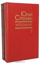 Юрий Стрехнин - Юрий Стрехнин. Избранное в 2 томах (комплект)