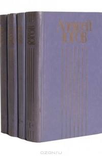 Алексей Югов - Собрание сочинений в 4 томах (комплект)