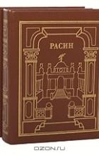 Жан Расин - Жан Расин. Сочинения (комплект из 2 книг)
