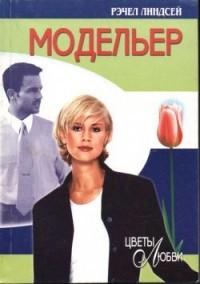 Рэчел Линдсей - Модельер