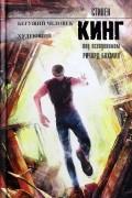 Стивен Кинг (под псевдонимом Ричард Бахман) - Бегущий человек. Худеющий (сборник)