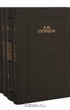 Александр Герцен - А. И. Герцен. Сочинения в 4 томах (комплект)