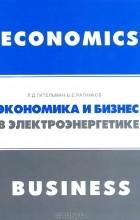 Леонид Гительман, Борис Ратников - Экономика и бизнес в электроэнергетике. Междисциплинарный учебник