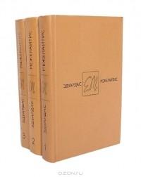 Эдуардас Межелайтис - Собрание сочинений в 3 томах (комплект)