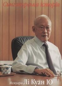 Лі Куан Ю - Сингапурська історія. Мемуари Лі Куан Ю. Том 1