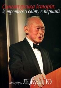 Лі Куан Ю - Сингапурська історія. Мемуари Лі Куан Ю. Том 2
