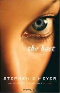 Стефани Майер - The Host